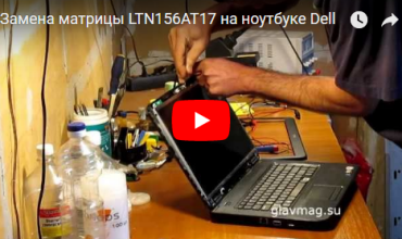 Замена матрицы LTN156AT17 на ноутбуке Dell