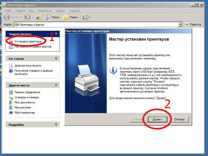 Как установить драйвера от принтера на компьютер