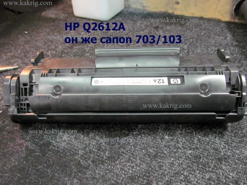 conon 703, hp q2612a