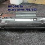 Заправка картриджа Canon 103/703, Canon FX-10, HP Q2612A