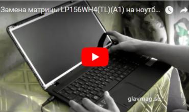 Замена матрицы LP156WH4(TL)(A1) на ноутбуке Toshiba C850 (видео)