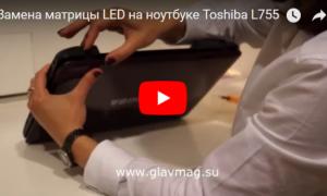 Замена матрицы на ноутбуке Toshiba L755 (видео)